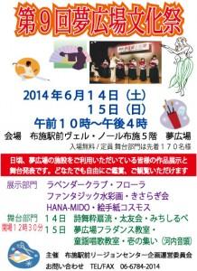 夢広場第9回文化祭