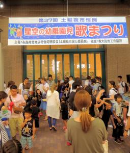 星空の幼稚園児歌祭り