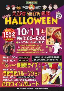 えびすSHOW劇場10月