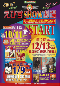えびすSHOW劇場12月