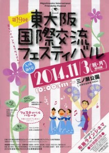 東大阪国際交流フェスティバル