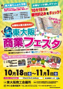 2014東大阪商業フェスタ