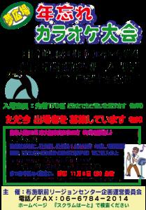 2014年忘れカラオケ大会