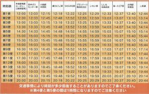 バルバス時刻表