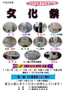26年度三ノ瀬公民分館文化