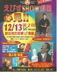 えびすSHOW劇場