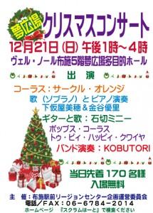 夢広場クリスマスコンサート