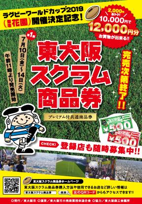 プレミアム付共通商品券『東大阪スクラム商品券』を発売