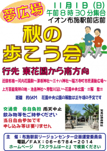 秋のふれあいウォーク2015-(1