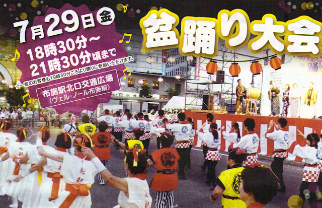 布施まつり - 盆踊り大会 -