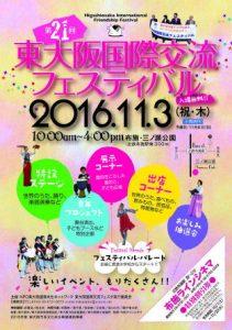 第21回東大阪国際交流フェスティバル