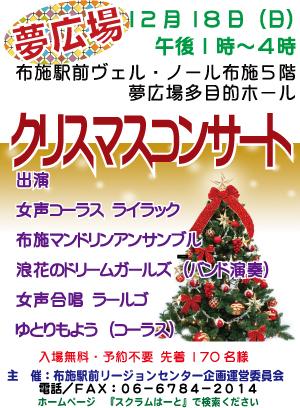 夢広場 クリスマスコンサート