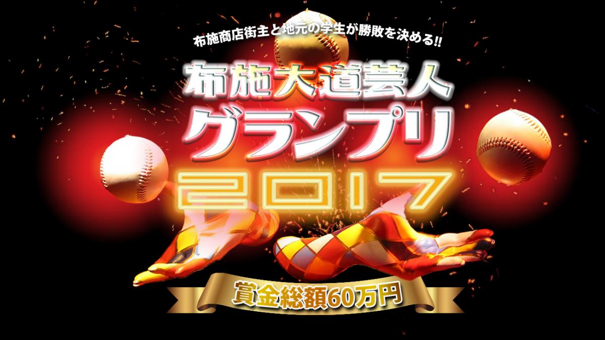 布施大道芸人グランプリ2017